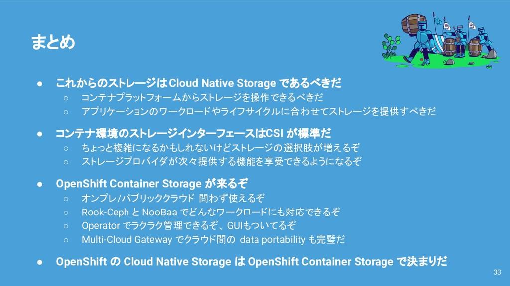 33 ● これからのストレージは Cloud Native Storage であるべきだ ○ ...