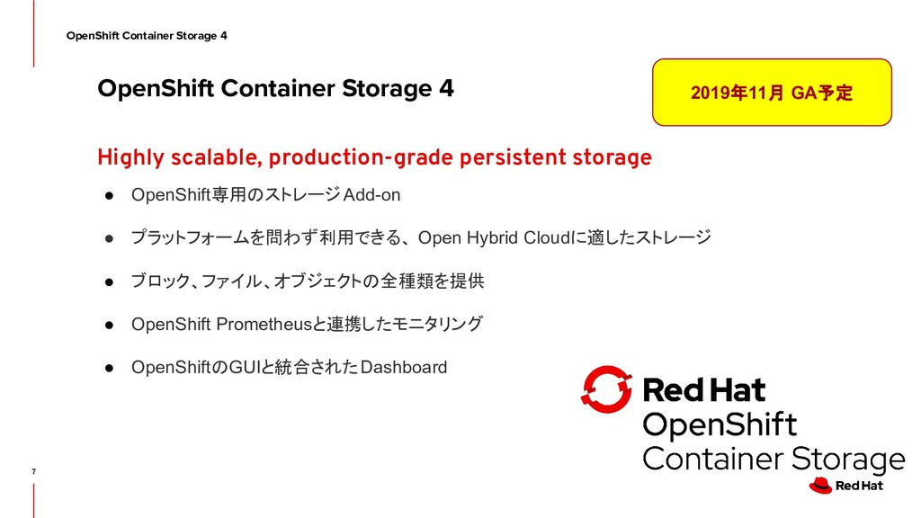 OpenShift Container Storage 4 7 Highly scalable...