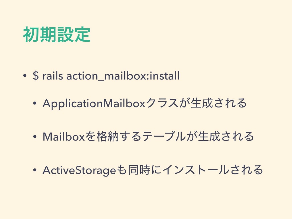 ॳظઃఆ • $ rails action_mailbox:install • Applica...
