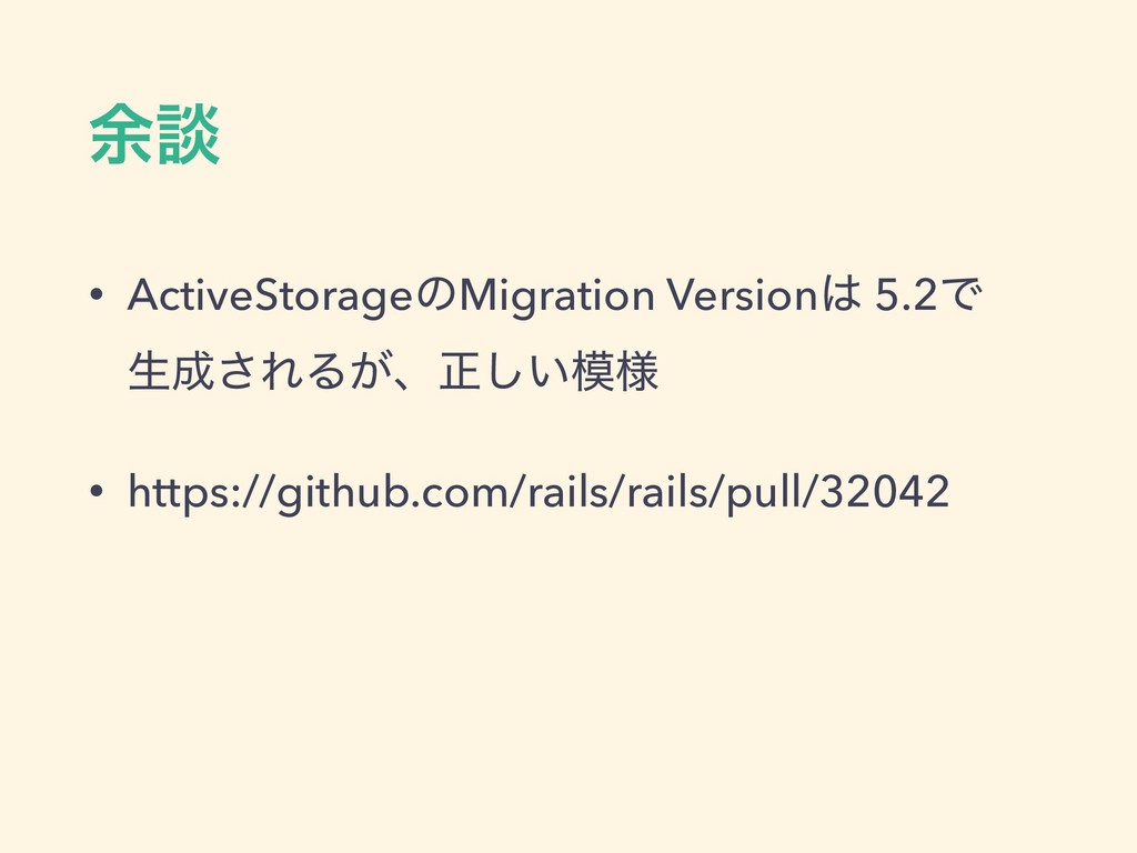 ༨ஊ • ActiveStorageͷMigration Version͸ 5.2Ͱ