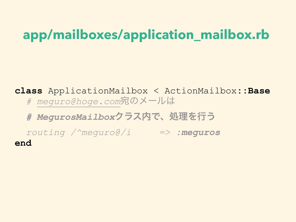 app/mailboxes/application_mailbox.rb class Appl...