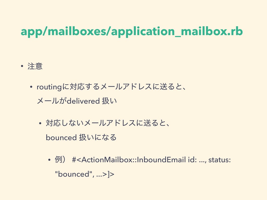 app/mailboxes/application_mailbox.rb • ஫ҙ • rou...