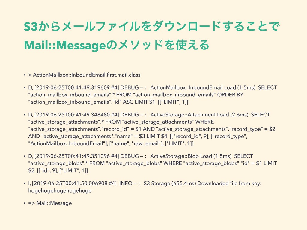 S3͔ΒϝʔϧϑΝΠϧΛμ΢ϯϩʔυ͢Δ͜ͱͰ Mail::MessageͷϝιουΛ࢖͑Δ ...
