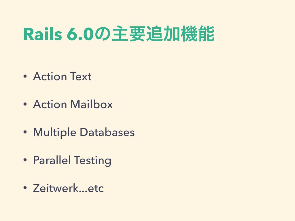 Rails 6.0ͷओཁ௥Ճػೳ • Action Text • Action Mailbox...