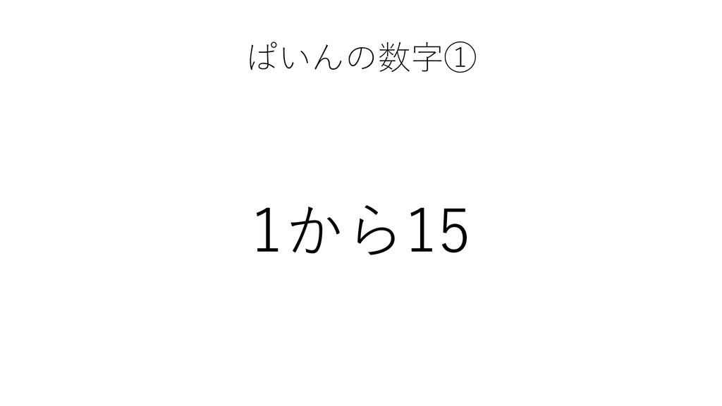 ぱいんの数字① 1から15