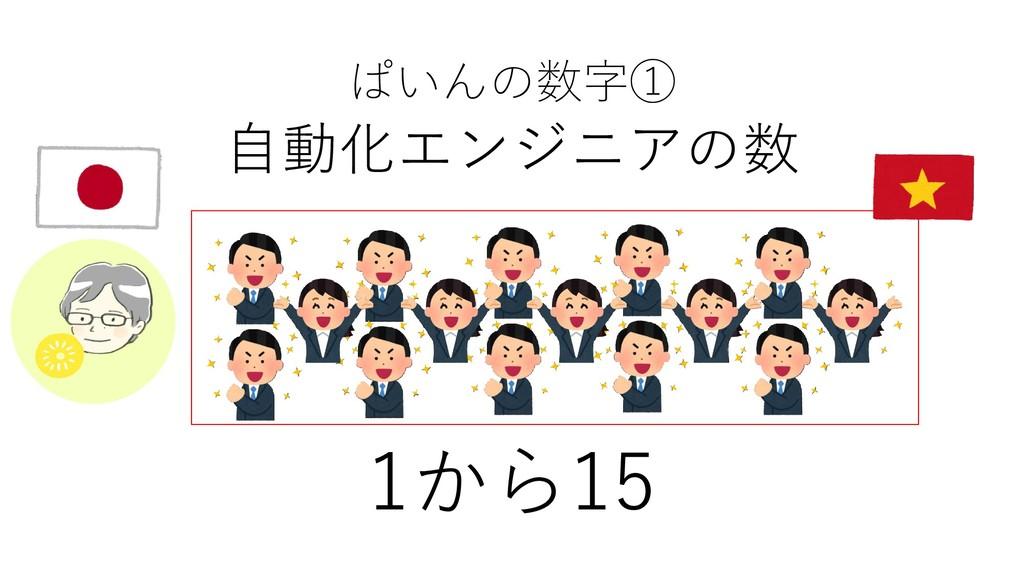 ぱいんの数字① 自動化エンジニアの数 1から15
