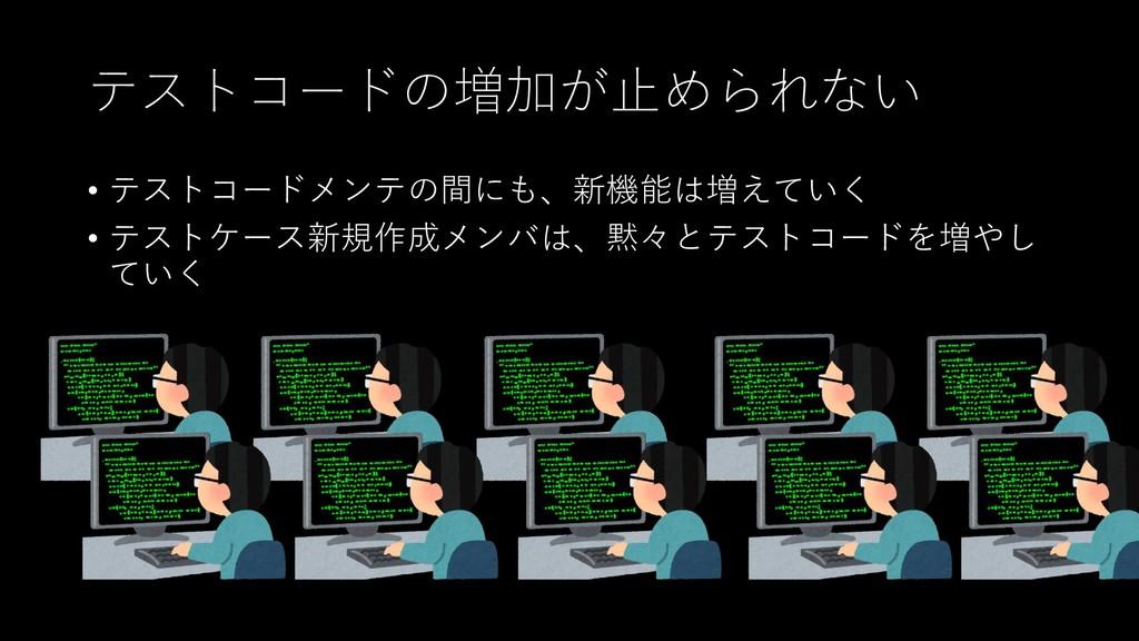 テストコードの増加が止められない • テストコードメンテの間にも、新機能は増えていく • テス...