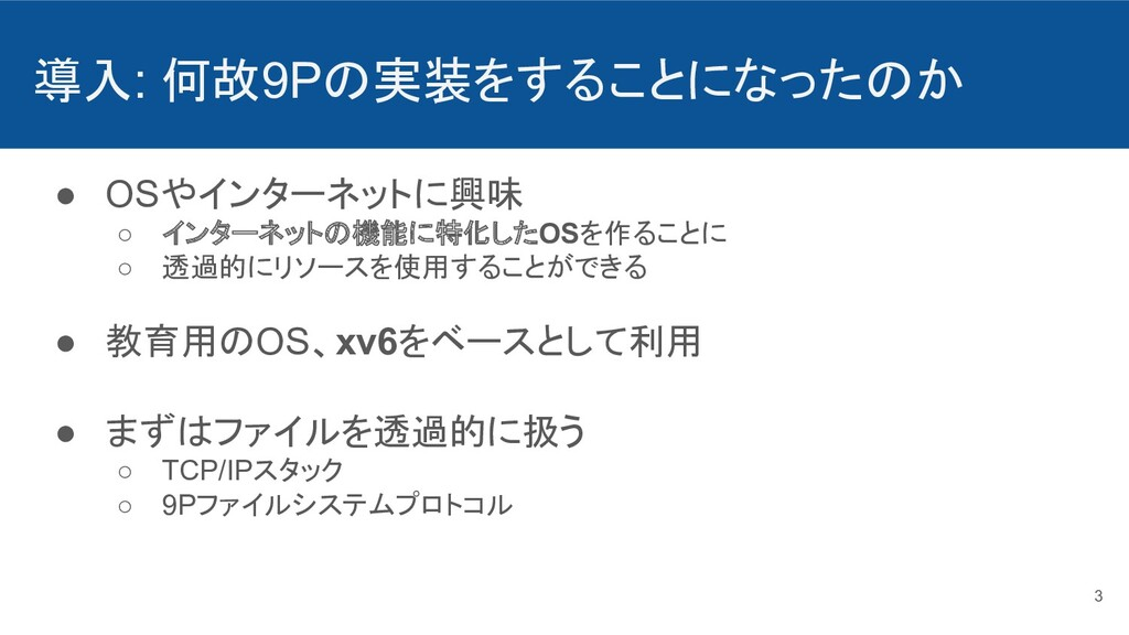 導入: 何故9Pの実装をすることになったのか ● OSやインターネットに興味 ○ インターネッ...