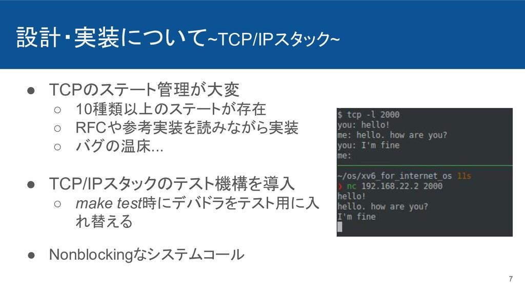 設計・実装について~TCP/IPスタック~ ● TCPのステート管理が大変 ○ 10種類以上の...