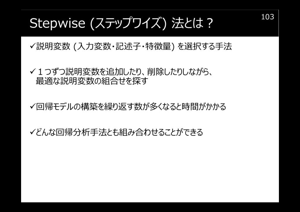 Stepwise (ステップワイズ) 法とは︖ 説明変数 (入⼒変数・記述⼦・特徴量) を選択...
