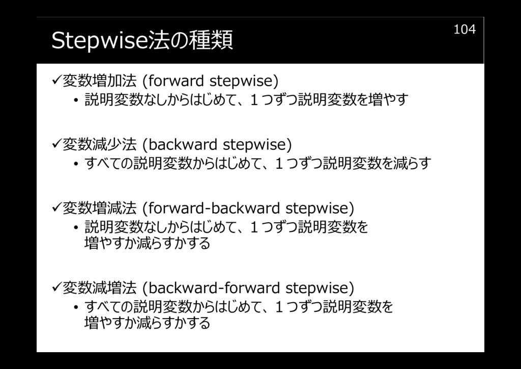 Stepwise法の種類 変数増加法 (forward stepwise) • 説明変数なしか...