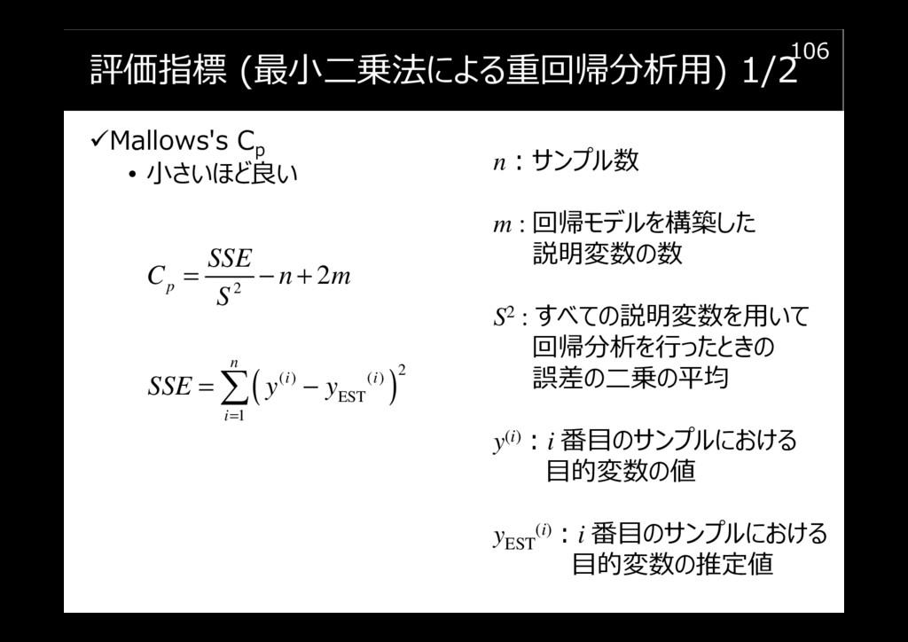 評価指標 (最⼩二乗法による重回帰分析用) 1/2 Mallows's Cp • ⼩さいほど良...