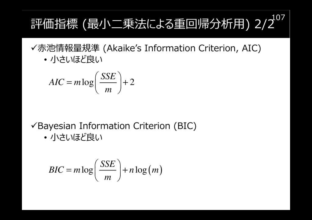 評価指標 (最⼩二乗法による重回帰分析用) 2/2 赤池情報量規準 (Akaike's Inf...