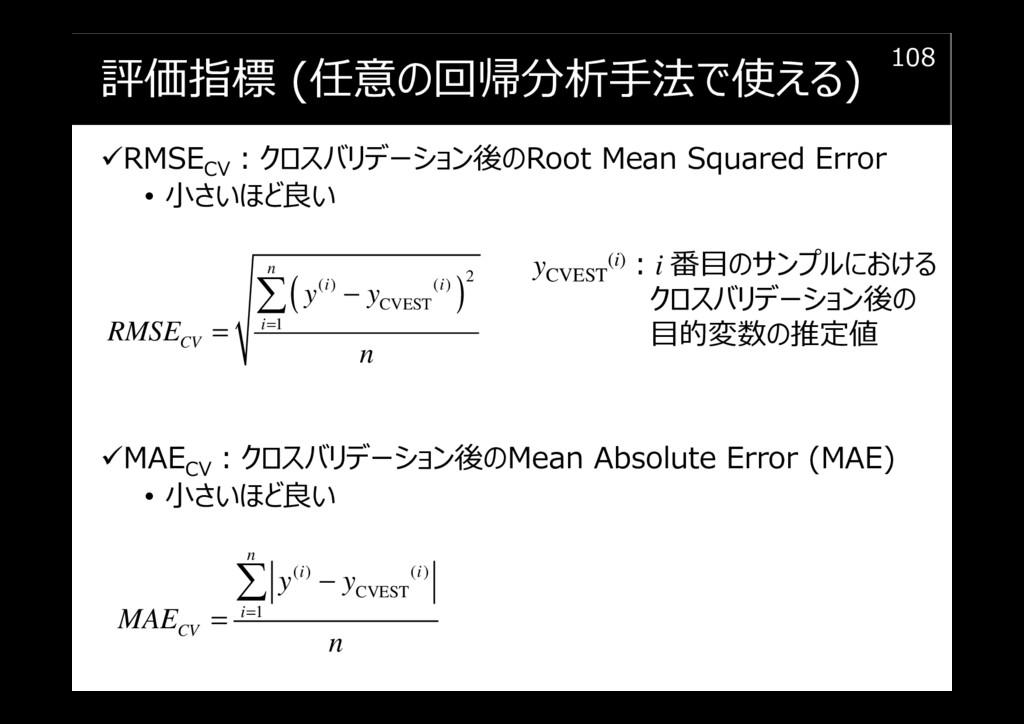 評価指標 (任意の回帰分析手法で使える) RMSECV ︓クロスバリデーション後のRoot M...