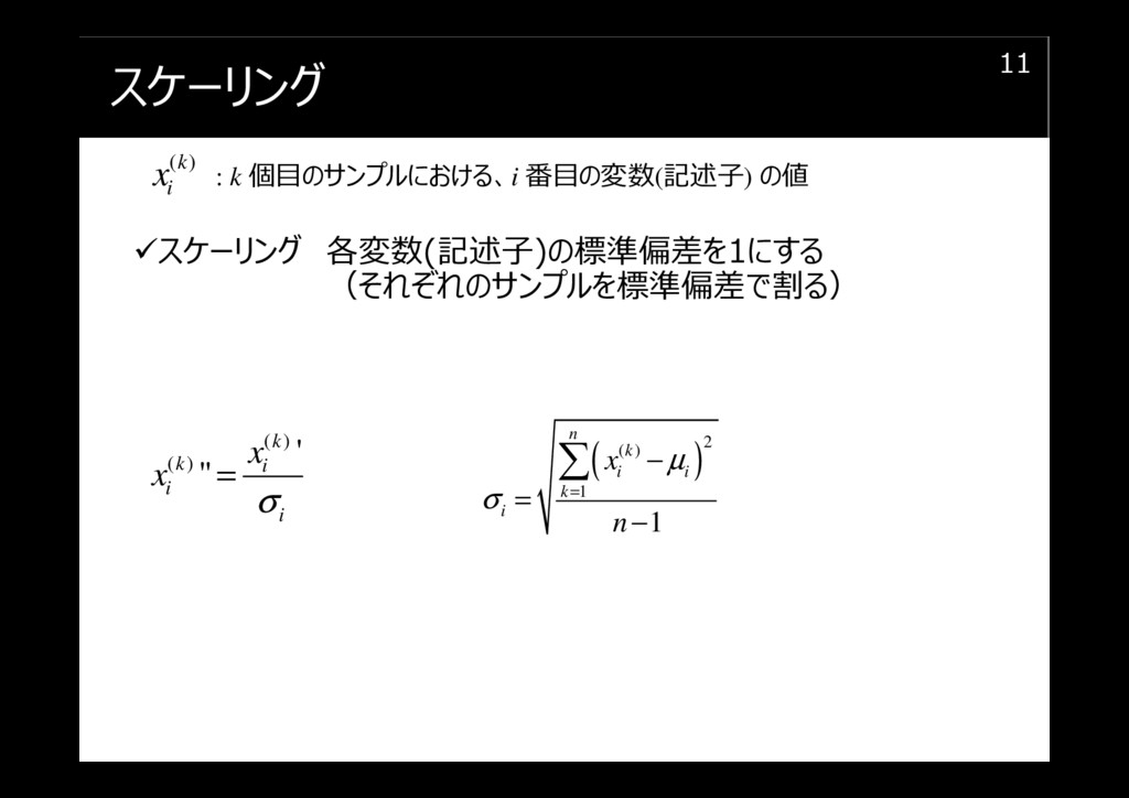 スケーリング 11 スケーリング 各変数(記述⼦)の標準偏差を1にする (それぞれのサンプルを...