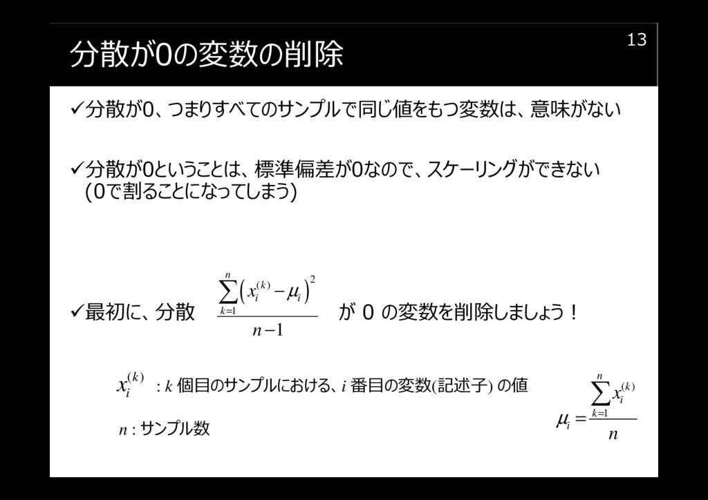 分散が0の変数の削除 分散が0、つまりすべてのサンプルで同じ値をもつ変数は、意味がない 分散が...