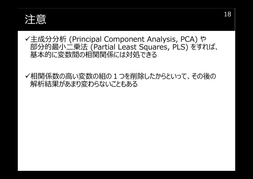 注意 主成分分析 (Principal Component Analysis, PCA) や ...