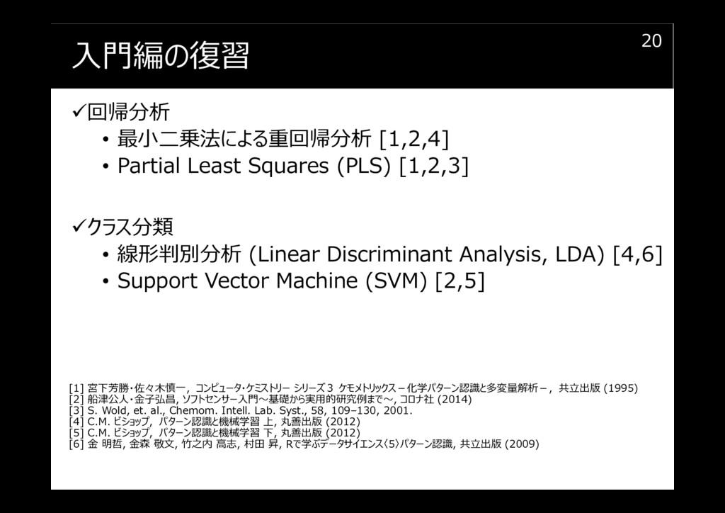 入門編の復習 回帰分析 • 最⼩二乗法による重回帰分析 [1,2,4] • Partial L...