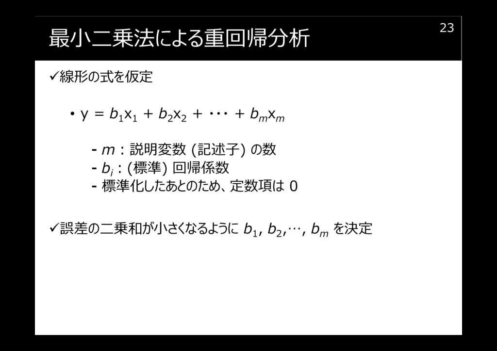 最⼩二乗法による重回帰分析 線形の式を仮定 • y = b1 x1 + b2 x2 + ・・・...