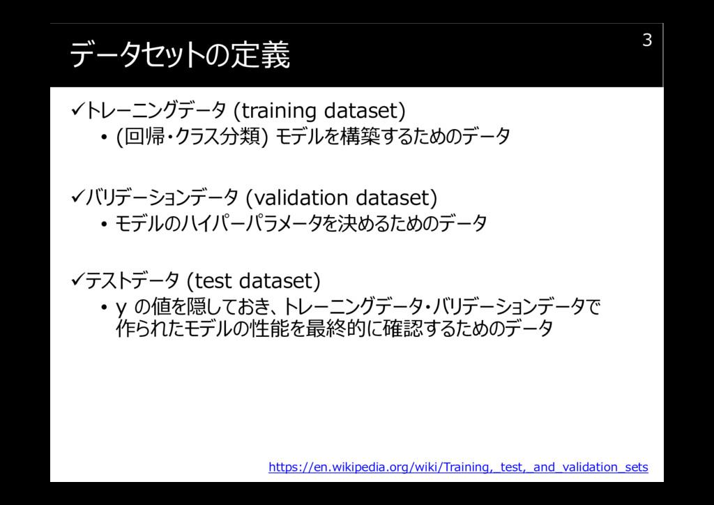 データセットの定義 トレーニングデータ (training dataset) • (回帰・クラ...