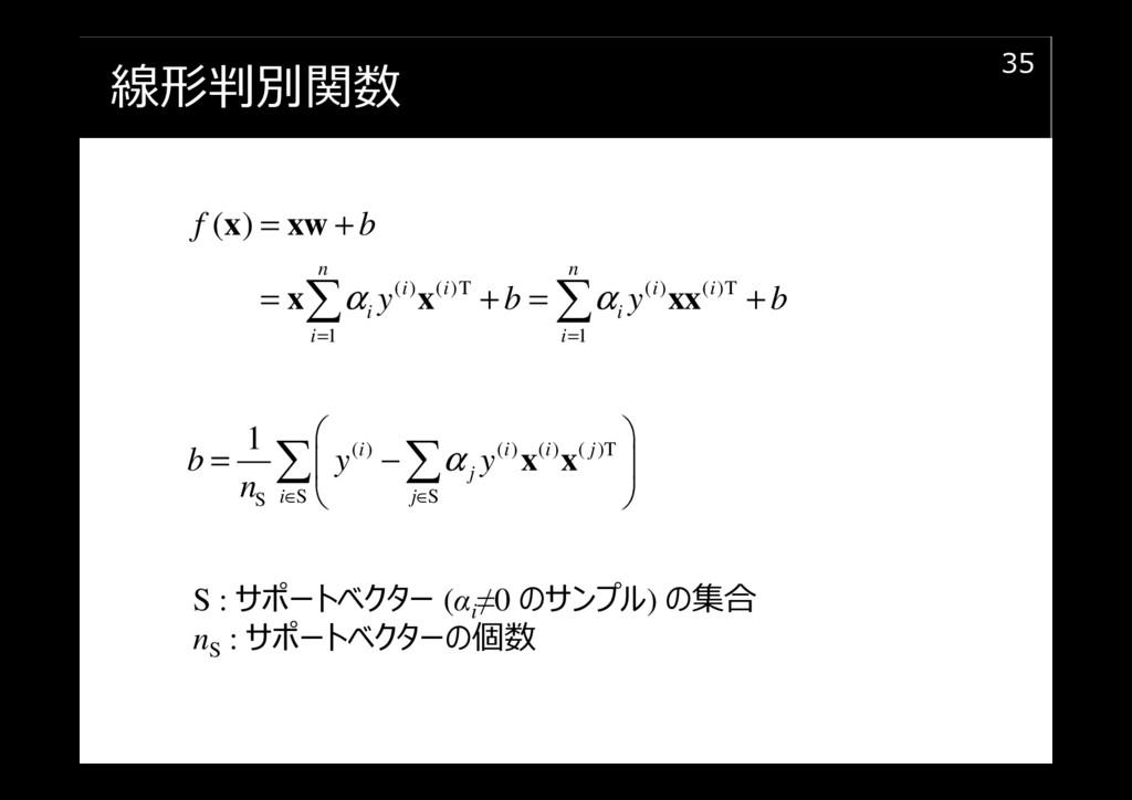 線形判別関数 35 ( ) ( )T ( ) ( )T 1 1 ( ) n n i i i i...