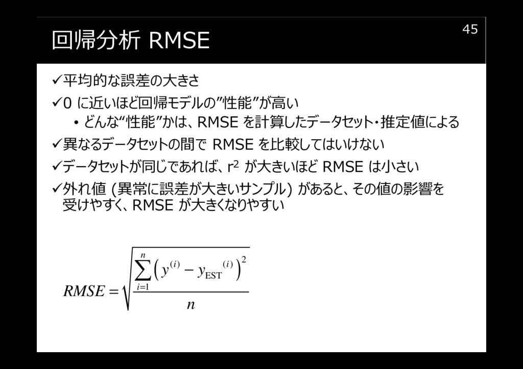 """回帰分析 RMSE 平均的な誤差の大きさ 0 に近いほど回帰モデルの""""性能""""が高い • どんな..."""