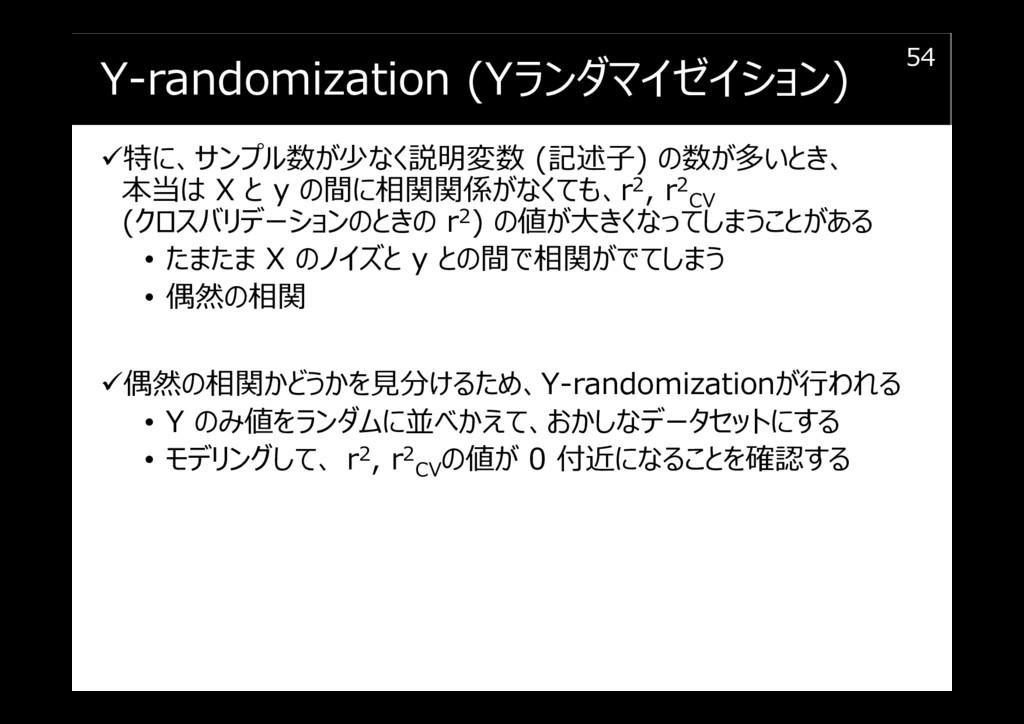 Y-randomization (Yランダマイゼイション) 特に、サンプル数が少なく説明変数 ...