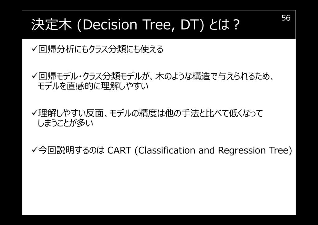 決定木 (Decision Tree, DT) とは︖ 回帰分析にもクラス分類にも使える 回帰...