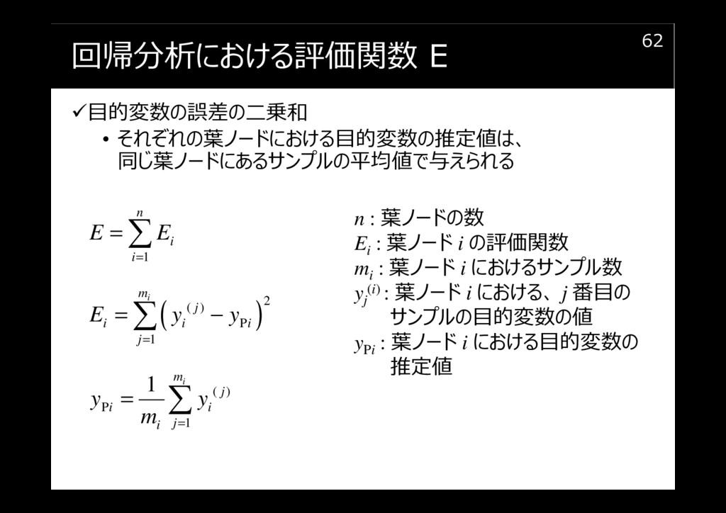 回帰分析における評価関数 E 目的変数の誤差の二乗和 • それぞれの葉ノードにおける目的変数の...