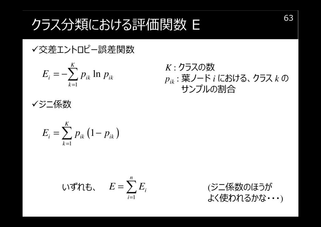 クラス分類における評価関数 E 交差エントロピー誤差関数 ジニ係数 63 1 n i i E ...