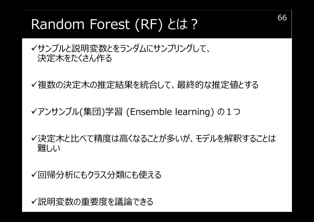 Random Forest (RF) とは︖ サンプルと説明変数とをランダムにサンプリングして...