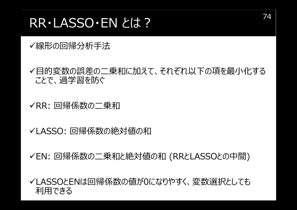 RR・LASSO・EN とは︖ 線形の回帰分析手法 目的変数の誤差の二乗和に加えて、それぞれ以...