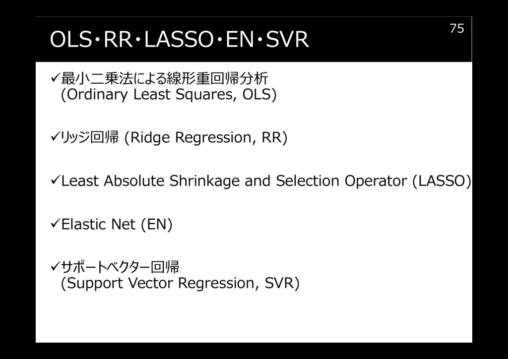 OLS・RR・LASSO・EN・SVR 最⼩二乗法による線形重回帰分析 (Ordinary L...