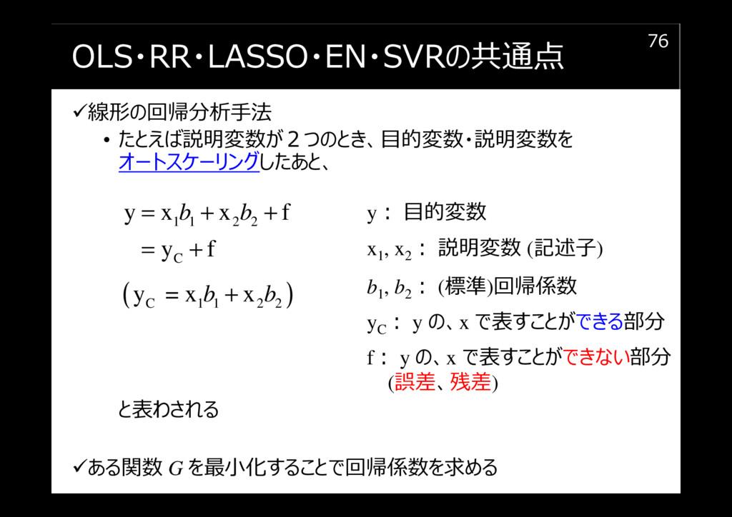 OLS・RR・LASSO・EN・SVRの共通点 線形の回帰分析手法 • たとえば説明変数が2つ...