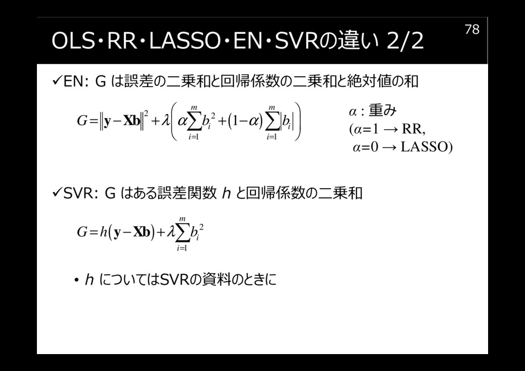OLS・RR・LASSO・EN・SVRの違い 2/2 EN: G は誤差の二乗和と回帰係数の二...