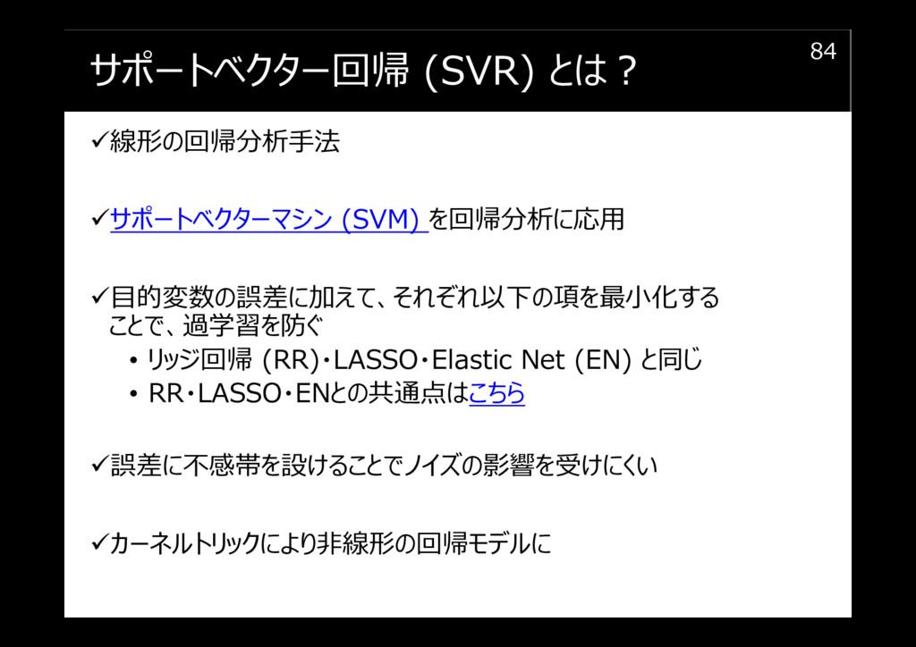 サポートベクター回帰 (SVR) とは︖ 線形の回帰分析手法 サポートベクターマシン (SVM...