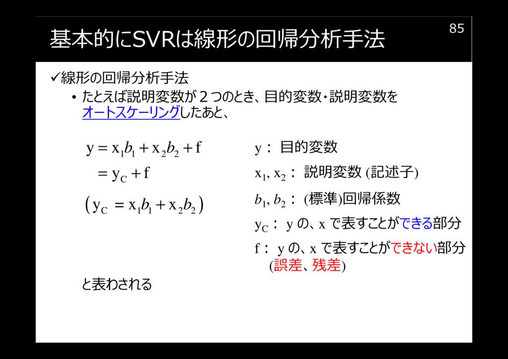 基本的にSVRは線形の回帰分析手法 線形の回帰分析手法 • たとえば説明変数が2つのとき、目的...