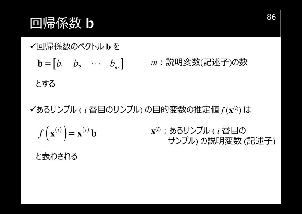 回帰係数 b 回帰係数のベクトル b を とする あるサンプル ( i 番目のサンプル) の目...
