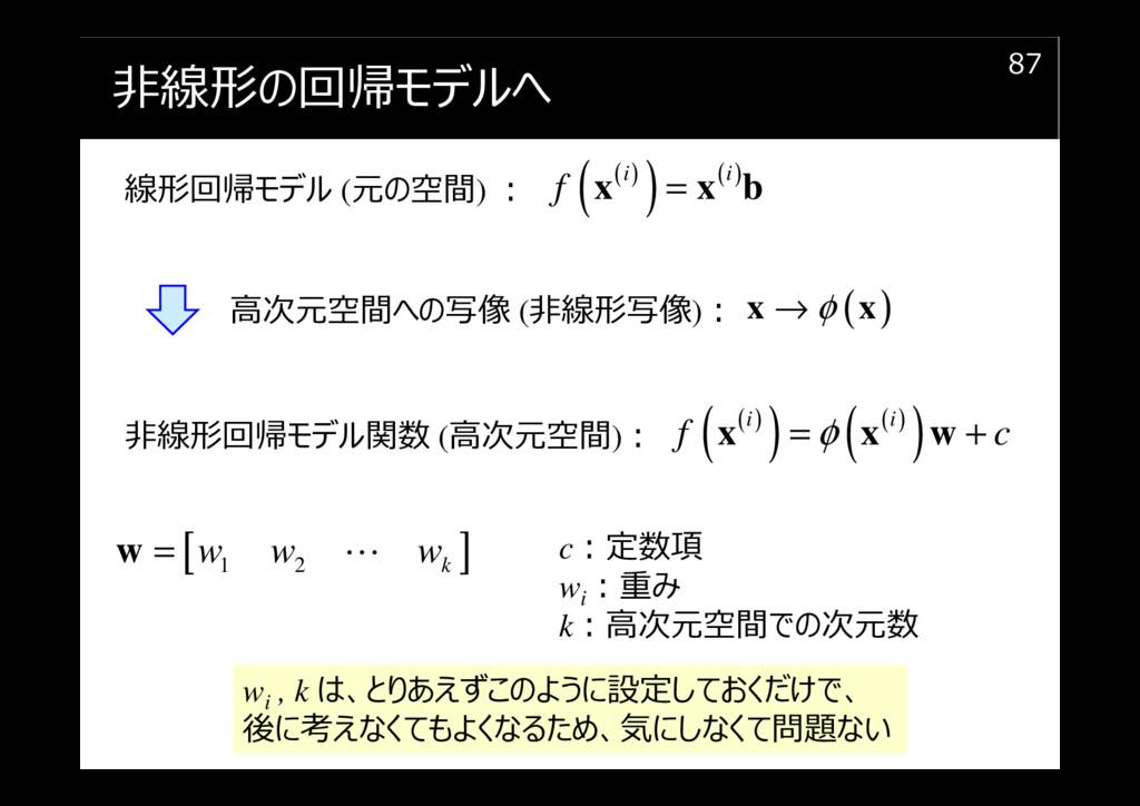 非線形の回帰モデルへ 87 線形回帰モデル (元の空間) ︓ 非線形回帰モデル関数 (高次元空...