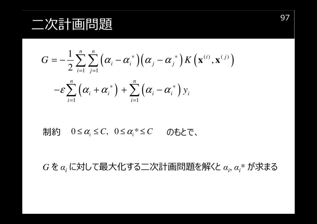 二次計画問題 97 ( )( ) ( ) ( ) ( ) ( ) ( ) 1 1 1 1 1 ...