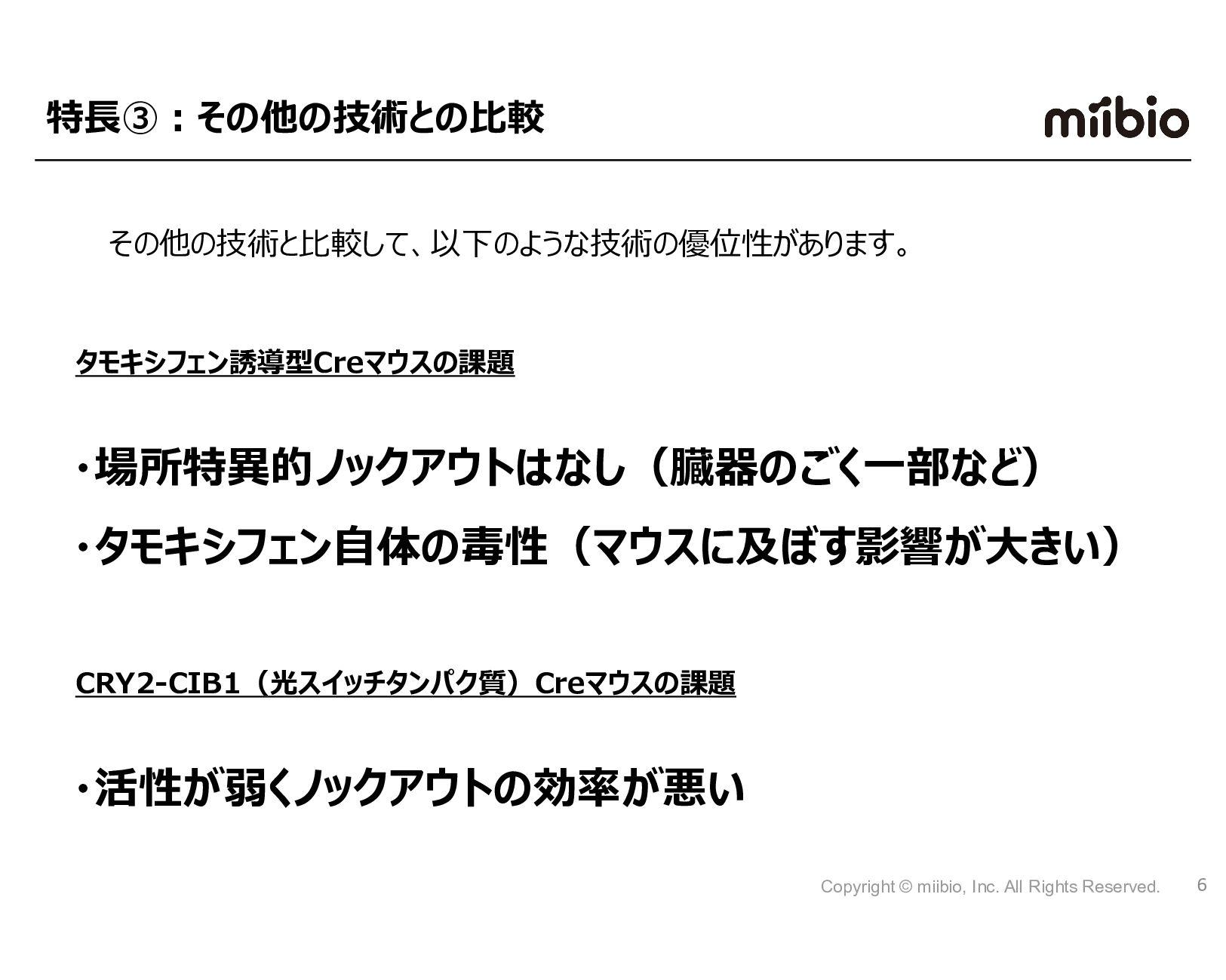光スイッチ遺伝子改変動物:AAV×Cre×光スイッチ 特定臓器に「光スイッチタンパク質×Cre...