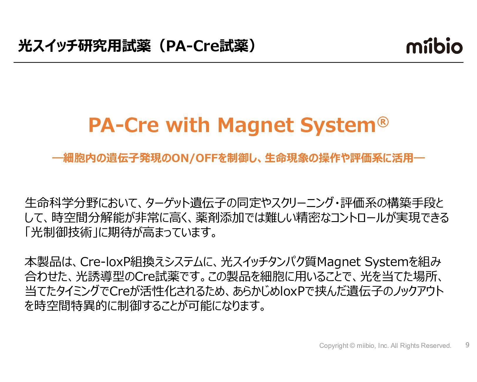 技術シーズ紹介 光スイッチタンパク質(Magnet System) 私たちのコア技術である光ス...