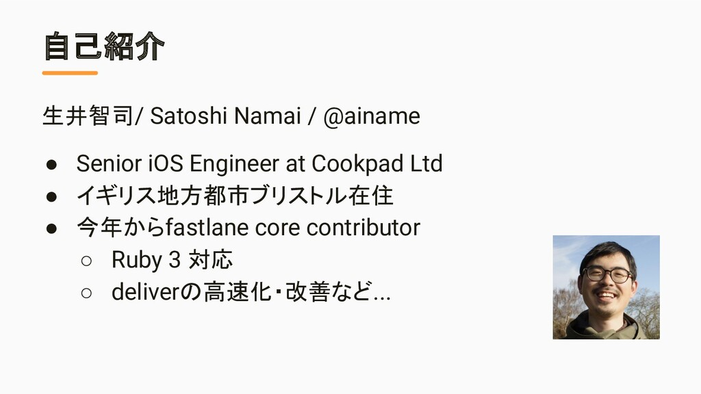 自己紹介 生井智司/ Satoshi Namai / @ainame ● Senior iOS...