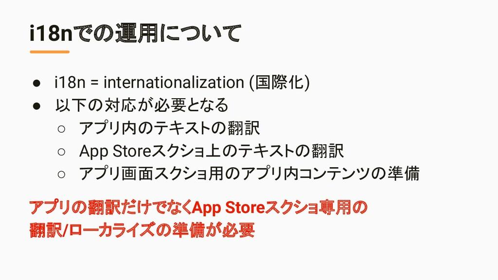 i18nでの運用について ● i18n = internationalization (国際化...