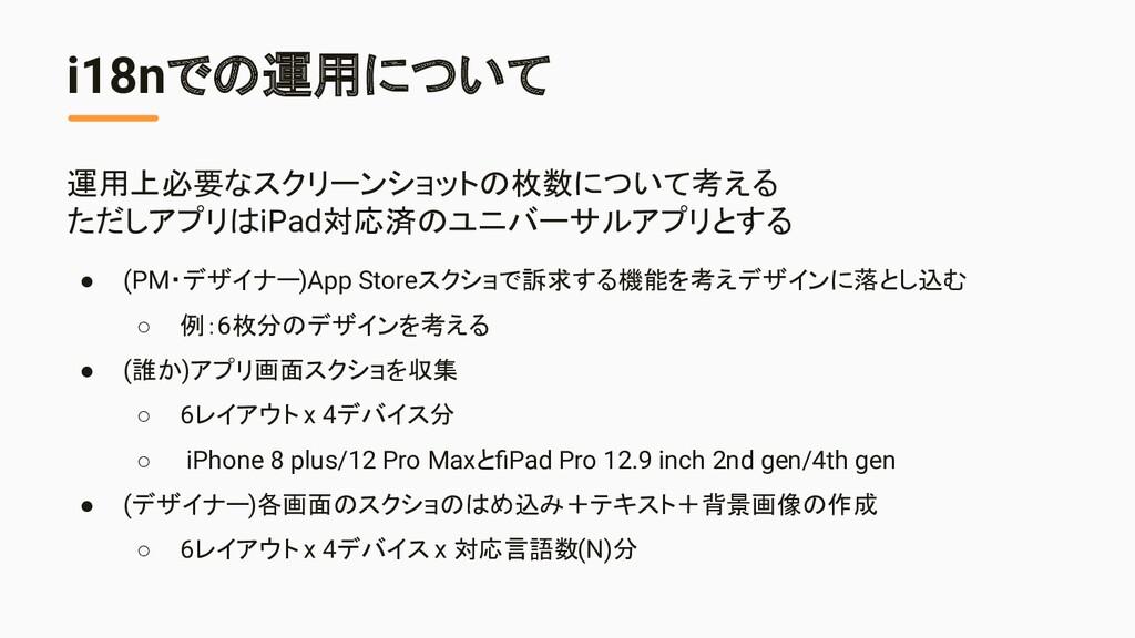 i18nでの運用について 運用上必要なスクリーンショットの枚数について考える ただしアプリはi...