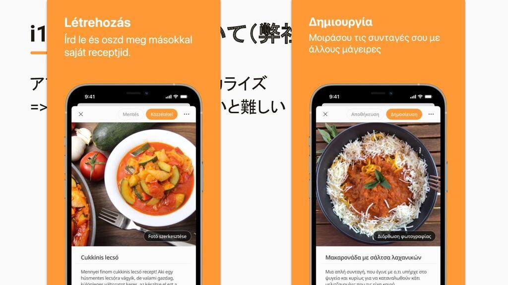 i18nでの運用について(弊社での問題) アプリ内コンテンツのローカライズ => 言語・地域の...