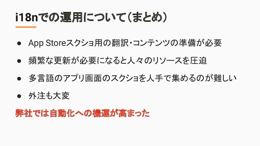 i18nでの運用について(まとめ) ● App Storeスクショ用の翻訳・コンテンツの準備が...
