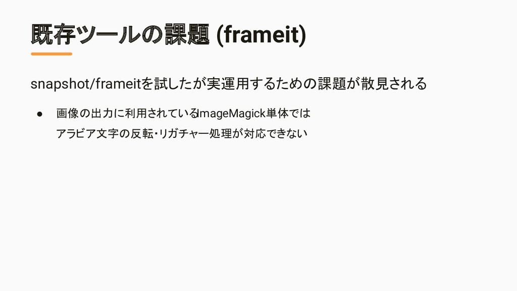既存ツールの課題 (frameit) snapshot/frameitを試したが実運用するため...