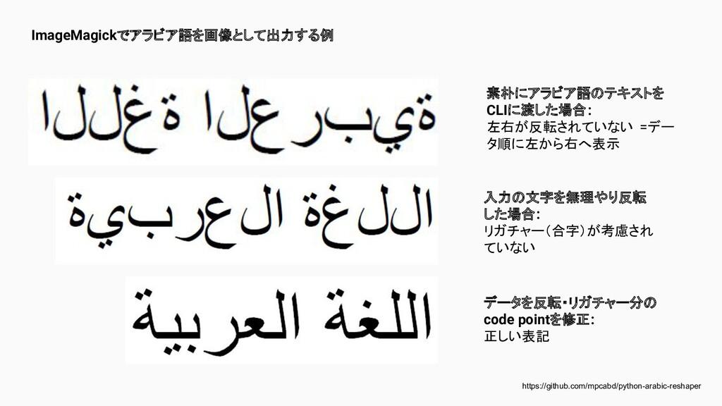 https://github.com/mpcabd/python-arabic-reshape...