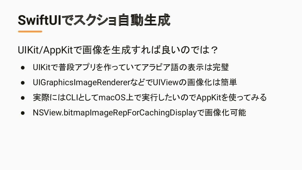 SwiftUIでスクショ自動生成 UIKit/AppKitで画像を生成すれば良いのでは? ● ...